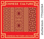 chinese pattern vector | Shutterstock .eps vector #775161064
