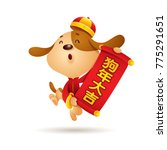 chinese new year. dog character ... | Shutterstock .eps vector #775291651