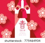 chinese new year. 2018 the year ... | Shutterstock .eps vector #775464934