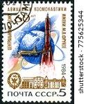ussr   circa 1984  a stamp... | Shutterstock . vector #775625344