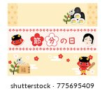 japanese event on the day... | Shutterstock .eps vector #775695409