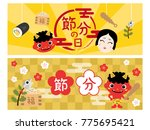 japanese event on the day... | Shutterstock .eps vector #775695421