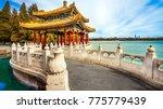 in the beihai park in beijing... | Shutterstock . vector #775779439