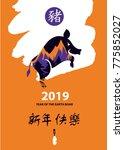 chinese earth boar of horoscope ... | Shutterstock .eps vector #775852027