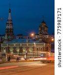 perm  russia   december 16.2017 ... | Shutterstock . vector #775987171