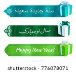 vector set of islamic banner... | Shutterstock .eps vector #776078071