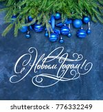 happy new year hand lettering... | Shutterstock . vector #776332249