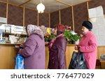 vyazma  russia   july 02  2011  ... | Shutterstock . vector #776477029