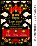 chinese new year red lantern... | Shutterstock .eps vector #776710159