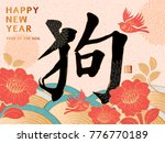 chinese new year design  dog... | Shutterstock .eps vector #776770189