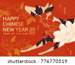 Stock vector chinese new year design year of the dog greeting poster with cute dog and peony elements happy 776770519