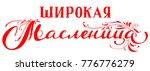 wide carnival shrovetide text...   Shutterstock .eps vector #776776279