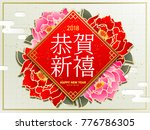 chinese new year design  spring ... | Shutterstock .eps vector #776786305