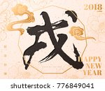 chinese new year design ... | Shutterstock .eps vector #776849041