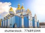 saint michael gilded orthodox... | Shutterstock . vector #776891044