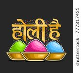 vector poster for indian holi... | Shutterstock .eps vector #777317425