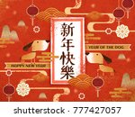 chinese new year design with... | Shutterstock . vector #777427057