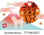 new year's card in japan in... | Shutterstock .eps vector #777463357