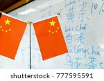 learning chinese alphabet ... | Shutterstock . vector #777595591