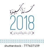 happy new year arabic... | Shutterstock .eps vector #777637159