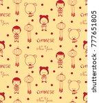 cute seamless pattern for...   Shutterstock .eps vector #777651805