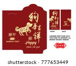 chinese new year money red... | Shutterstock .eps vector #777653449