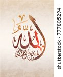 arabic calligraphy of word... | Shutterstock .eps vector #777805294