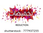 arabic word on colorful... | Shutterstock .eps vector #777937255