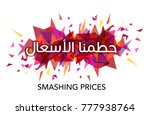 arabic word on colorful... | Shutterstock .eps vector #777938764
