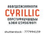 cyrillic sans serif font in the ... | Shutterstock .eps vector #777994159