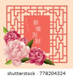 peony chinese new year of the... | Shutterstock .eps vector #778204324