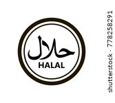 halal logo vector. halal food... | Shutterstock .eps vector #778258291