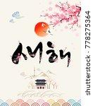 'happy new year  korean text... | Shutterstock .eps vector #778275364