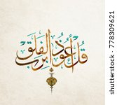translation of this beautiful... | Shutterstock .eps vector #778309621