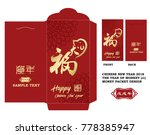 chinese new year money red... | Shutterstock .eps vector #778385947