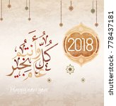 happy new year 2018   vector... | Shutterstock .eps vector #778437181