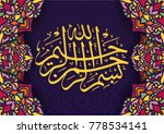 vector of bismillah in arabic... | Shutterstock .eps vector #778534141