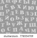 russian alphabet. hatching a... | Shutterstock .eps vector #778554709