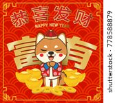 happy chinese new year ... | Shutterstock .eps vector #778588879
