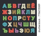 russin alphabet doodle hand... | Shutterstock .eps vector #778655089