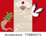 icon collection of japanese... | Shutterstock .eps vector #778809271