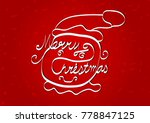 typography text on red gradient ... | Shutterstock .eps vector #778847125