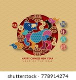 2018 chinese new year  year of... | Shutterstock .eps vector #778914274