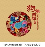 2018 chinese new year  year of... | Shutterstock .eps vector #778914277