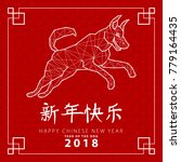 symbol of chinese new 2018 year.... | Shutterstock .eps vector #779164435