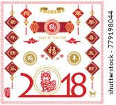 year of the dog 2018 chinese... | Shutterstock .eps vector #779198044