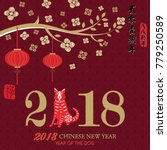 2018 chinese new year year of...   Shutterstock .eps vector #779250589