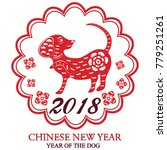 chinese new year. 2018year of...   Shutterstock .eps vector #779251261