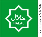 the sign of halal vector | Shutterstock .eps vector #779497939
