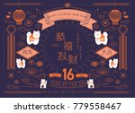 chinese new year of the dog... | Shutterstock .eps vector #779558467